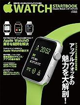 表紙: Apple Watch スタートブック | SBクリエイティブ