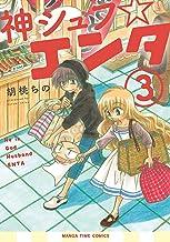 神シュフ☆エンタ (3) (まんがタイムコミックス)