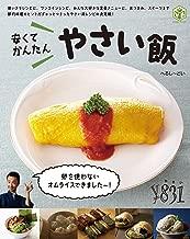 安くてかんたん やさい飯 (veggy Books)