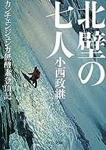 表紙: 北壁の七人 カンチェンジュンガ無酸素登頂記 (中公文庫) | 小西政継