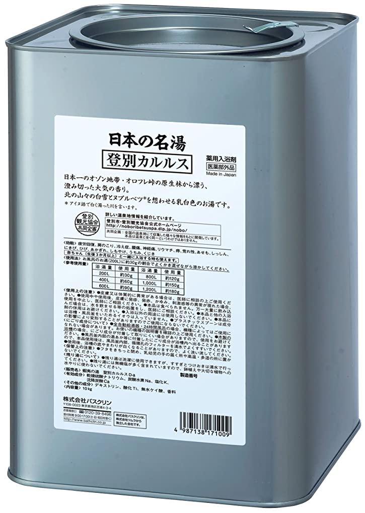 時間覚えている列車【医薬部外品/業務用】日本の名湯入浴剤 登別カルルス(北海道)10kg 大容量 温泉成分 温泉タイプ