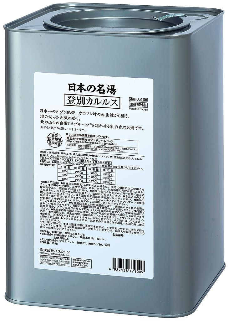 スキップ魅力的であることへのアピール相対サイズ【医薬部外品/業務用】日本の名湯入浴剤 登別カルルス(北海道)10kg 大容量 温泉成分 温泉タイプ