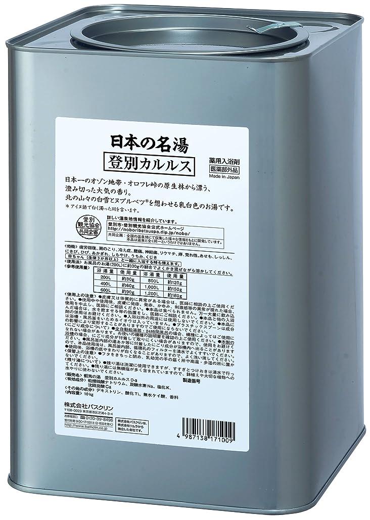 デッドロックブラウザダウン【医薬部外品/業務用】日本の名湯入浴剤 登別カルルス(北海道)10kg 大容量 温泉成分 温泉タイプ