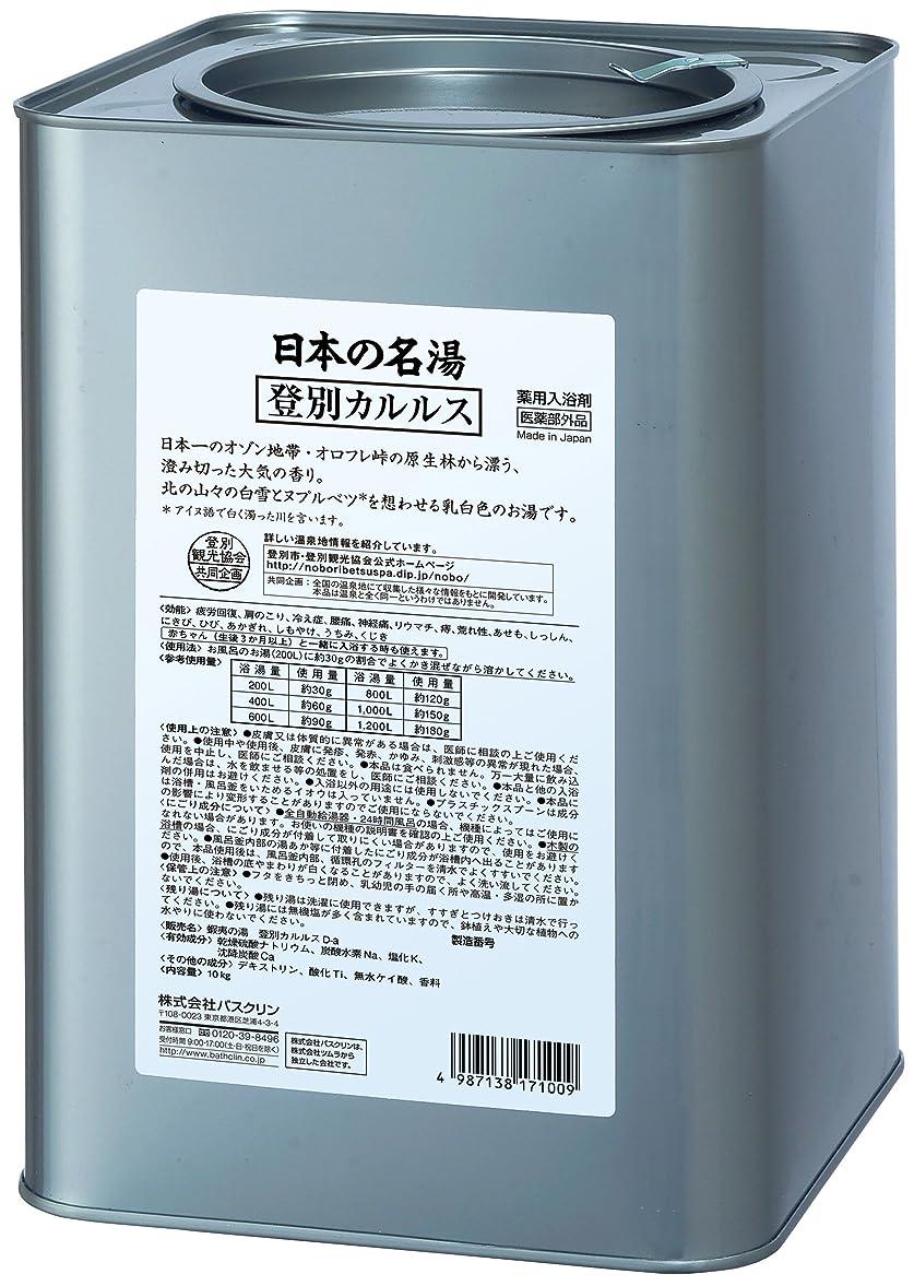 不足救い内陸【医薬部外品/業務用】日本の名湯入浴剤 登別カルルス(北海道)10kg 大容量 温泉成分 温泉タイプ