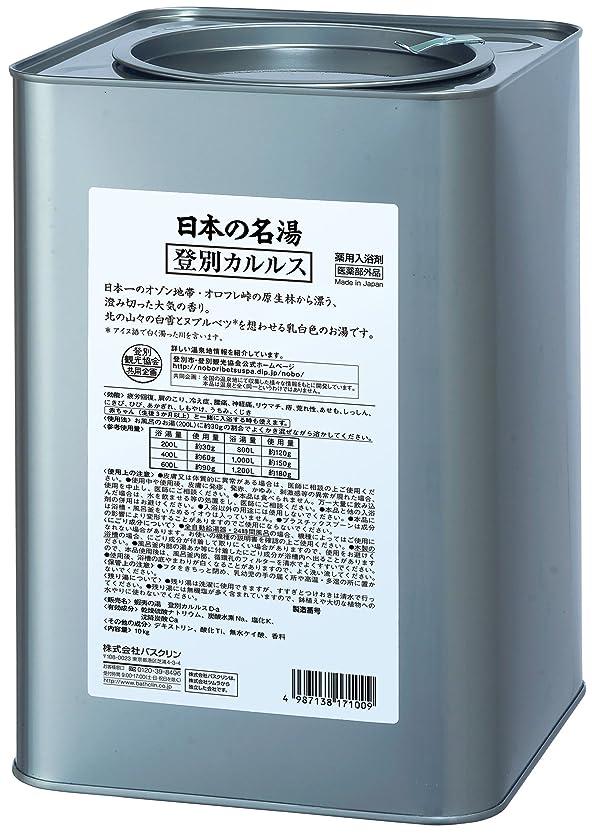 カレンダー仲間曖昧な【医薬部外品/業務用】日本の名湯入浴剤 登別カルルス(北海道)10kg 大容量 温泉成分 温泉タイプ
