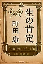 表紙: 生の肯定 (毎日新聞出版) | 町田 康