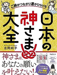 ご縁がつながり運がひらける日本の神さま大全