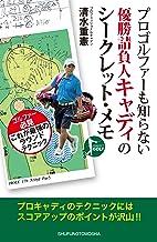 表紙: プロゴルファーも知らない優勝請負人キャディのシークレット・メモ パーフェクトゴルフ | 清水 重憲