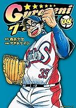 表紙: グラゼニ(8) (モーニングコミックス)   森高夕次