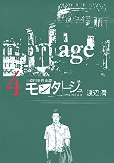 三億円事件奇譚 モンタージュ(4) (ヤングマガジンコミックス)