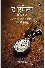 The Remains of the Day (Marathi) (Marathi Edition) Kindle Edition