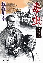 表紙: 毒虫 北町奉行所捕物控(4) (祥伝社文庫) | 長谷川卓