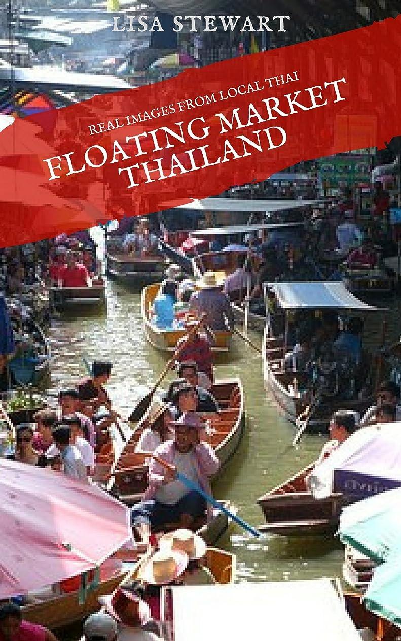 昼食ゼリー論争的Floating Market Thailand: Real Images from Weekend Thailand Local Market (Things to do in Thailand Book 1) (English Edition)