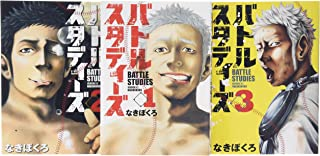 バトルスタディーズ コミック 1-3巻セット (モーニング KC)