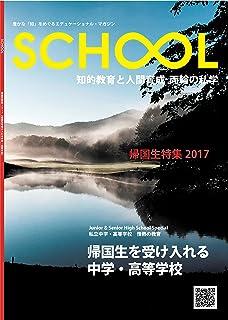 SCHOOL 帰国生特集2017