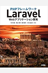 PHPフレームワークLaravel Webアプリケーション開発 Kindle版