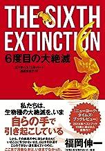 表紙: 6度目の大絶滅   エリザベス・コルバート