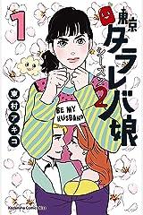 東京タラレバ娘 シーズン2(1) (Kissコミックス) Kindle版