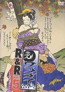 ワンナイR&R Vol.5 [DVD]