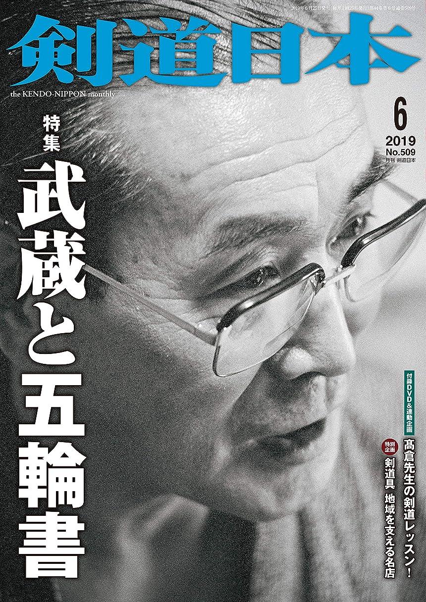 傘ディスパッチかまど剣道日本 2019年 6月号 DVD付 [雑誌]