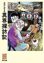 表紙: 水木しげるの異界探訪記 (角川文庫)   水木 しげる