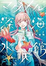 表紙: マグメル深海水族館 4巻: バンチコミックス | 椙下聖海