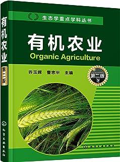有机农业(第二版) (生态学重点学科丛书)