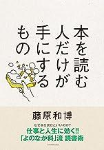 表紙: 本を読む人だけが手にするもの   藤原和博