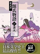 表紙: 源氏物語 27 篝火   紫式部