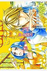 ♂♀生き残りゲーム【特装版】 5 (恋するソワレ) Kindle版