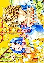表紙: ♂♀生き残りゲーム【特装版】 5 (恋するソワレ) | 蘭子
