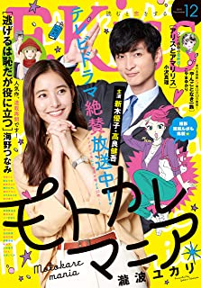 EKiss 2019年12月号[2019年10月25日発売] [雑誌]