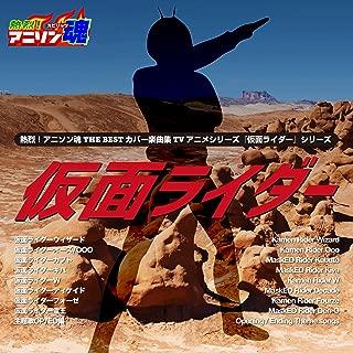 熱烈!アニソン魂 THE BEST カバー楽曲集 TVアニメシリーズ「仮面ライダーシリーズ」 vol.1