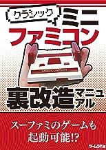 表紙: クラシックミニ ファミコン裏改造マニュアル | 三才ブックス