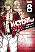 WORST外伝 グリコ 8 (8) (少年チャンピオン・コミックスエクストラ)