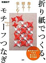表紙: 飾る! 贈る! 楽しむ! 折り紙でつくる、モチーフつなぎ   布施 知子