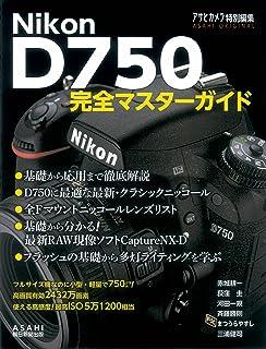 Nikon D750 完全マスターガイド (アサヒオリジナル)