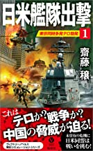 表紙: 日米艦隊出撃(1) 東京同時多発テロ勃発 (ヴィクトリー ノベルス) | 齋藤 穣