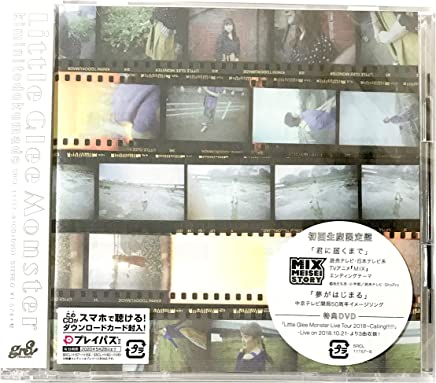【外付け特典あり】 君に届くまで (初回生産限定盤)(DVD付) (オリジナルポストカード 5種より1種ランダム付)