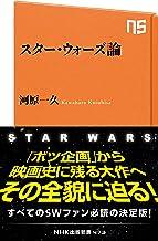 表紙: スター・ウォーズ論 (NHK出版新書) | 河原 一久