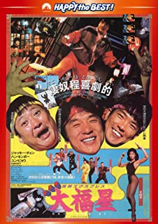 香港発活劇エクスプレス 大福星 〈日本語吹替収録版〉 [DVD]