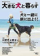 表紙: 大きな犬と暮らす (愛犬の友Premium) | 愛犬の友編集部