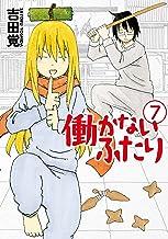 表紙: 働かないふたり 7巻: バンチコミックス   吉田覚