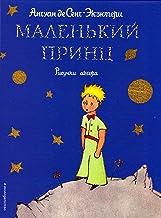 Den lille prinsen (Ryska): Stichi i skazki dlja detei. Podarochnoje izdanie