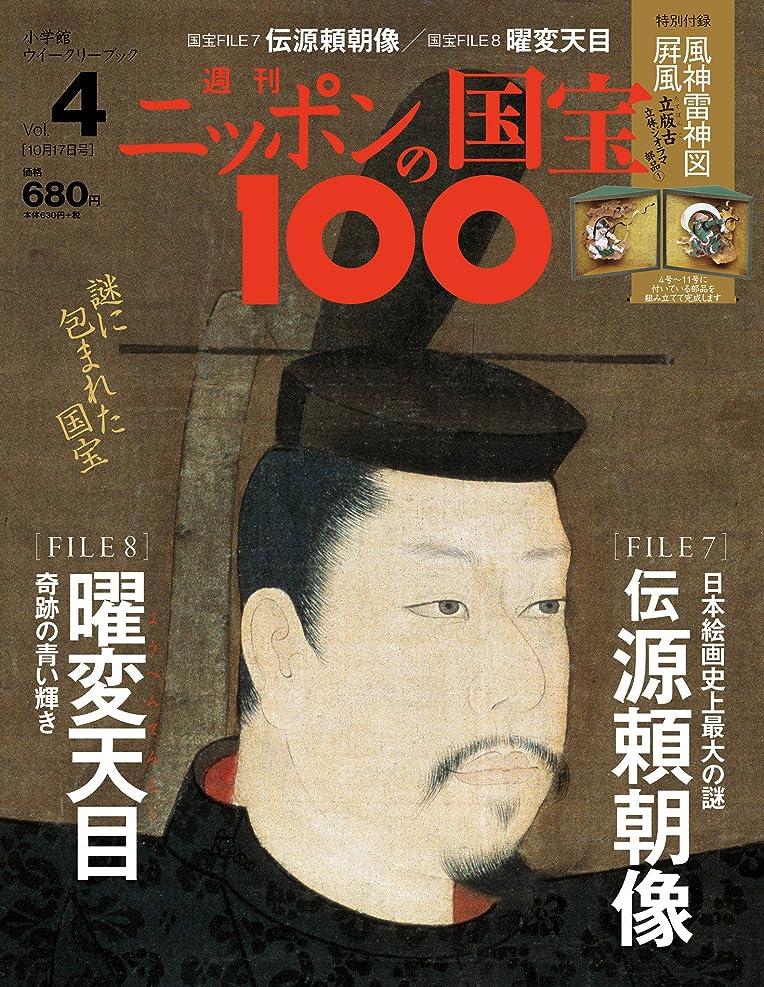 ベイビー鋸歯状送った週刊ニッポンの国宝100 Vol.4 [雑誌]