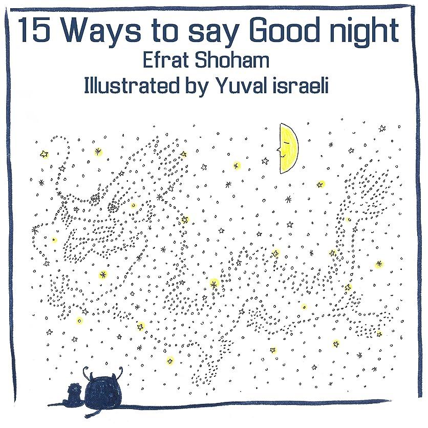 遺跡系譜アンソロジー15 Ways To Say Good Night - Volume 1 (English Edition)
