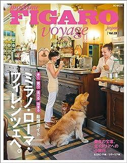 フィガロ ヴォヤージュ Vol.28 [歩く][買う][食べる][泊まる] 厳選ガイド ミラノ・ローマ・フィレンツェへ。 (FIGARO japon voyage) [ムック]
