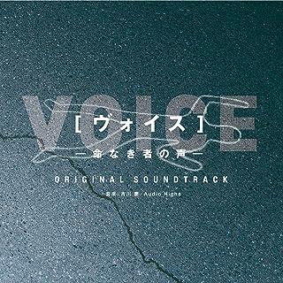 「ヴォイス~命なき者の声~」オリジナル・サウンドトラック