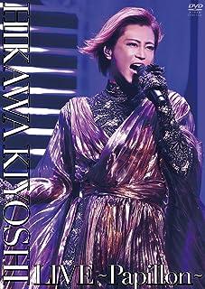 【Amazon.co.jp限定】氷川きよし LIVE~Papillon~(L判ビジュアルシート付) [DVD]