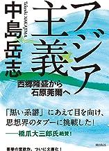 表紙: アジア主義 (潮文庫)   中島岳志
